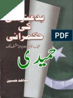 Badunwani Ki Hukmraani by Mujahid Hussain Urdu Book