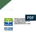 Deformacinių siūlių įrengimo elementai 2008 (RUS)
