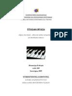 Άγχος Στη Σκηνή Αίτια Και Τρόπος Αντιμετώπισης Για Σπουδαστές Πιάνου