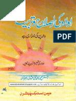 Aulad Ki T (Iqbalkalmati.blogspot.com)