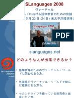 SLanguages 2008 ヴァーチャルワールドにおける語学教育のための会議