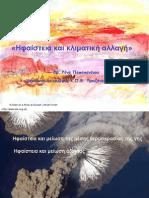 Kpe Troizinas-hfaisteia Kai Klimatikes Allages