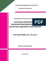 СТО НОСТРОЙ 2.35.73-2012