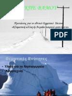 KPE BAMOU προτασεις για κλιματική αλλαγή