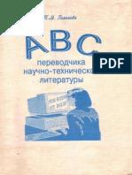 Pyankova t m Avs Perevodchika Nauchnotehnicheskoi Literatury