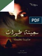 سجينة طهران مذكرات لـ مارينا نعمت