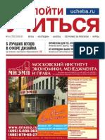 Кузин Ф А Магистерская Диссертация Куда пойти учиться № 11 2010