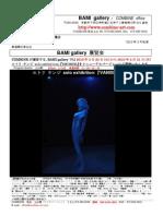 エトリケンジ・プレスリリース No3 リニューアルバージョン