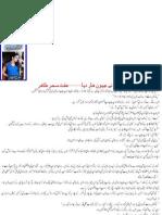 Lo Ham Nay Jeewan Haar Dia by Iffat Sehar Tahir-zemtime.com
