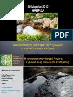 KARAVASILI_Asopos.20-03-10