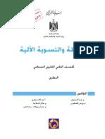 الخراطة والتسوية الآلية ( الجزء الثالث ).pdf
