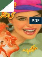 super agent safdar by mazhar kaleem