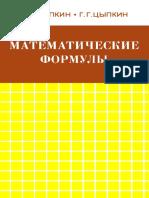 Цыпкин А.Г., Цыпкин Г.Г. Математические Формулы. 1985