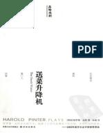 00959-送菜升降机[英]哈罗德·品特.华明译.译林出版社(2010)
