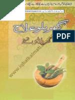 Gharelu Ilaj (Iqbalkalmati.blogspot.com)