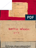 Vigyan Bhairava With Colophonal Notes_2094_Alm_9_shlf_3_Devanagari - Kashmir Shaivism