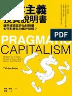 資本主義投資說明書(書籍內頁試閱)