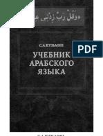 Учебник арабского языка(Кузьмин)