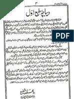 Maariful Quran By SHEIKH MUFTI MUHAMMAD SHAFI (R.A) Vol 2