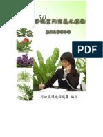 淨化室內空氣之植物應用及管理手冊