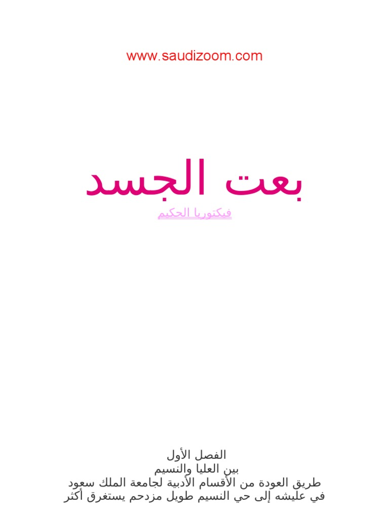 aae4edc6b رواية بعت الجسد ,, فكتوريا الحكيم