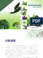 淨化室內空氣之植物應用及管理手冊-居家版