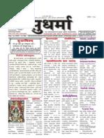 Sudharma-08a-October-15-