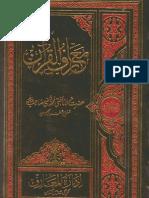 Maariful Quran's Index and Muqaddamah