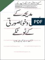 Madiha K T (Iqbalkalmati.blogspot.com)