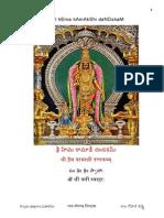 Hema Kamakshi Dandakam