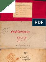 Mrigendra Samhita Vivritti - Bhatta Narayan_1999_Alm_9_Shlf_2_Devanagari - Tantra