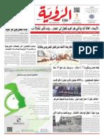 Al Roya Newspaper 30-10-2015
