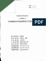 不锈钢舱化学品船焊接工艺技术研究 (1)