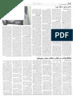 Sarwar Penjweni - What Ali Bapir Says?