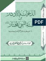 Ad-Dawat wal-Azkar min Sunnat-in-Nabiy al-Mukhtar (Arabic / Urdu)