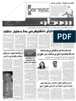 Rudaw Newspaper