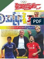 Sport View Journal Vol 4 No 43.pdf
