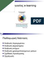 2303 e-learning