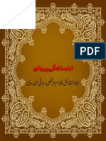 Aalesunnt Ki Pehchan by Gulam Murtaza Saqi Mujadadi