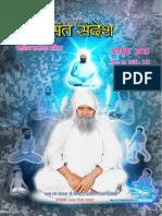 RadhaSwami Sant Sandesh, Masik Patrika, October 2015 Edition.