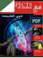 مجلة آفاق العلم - ديسمبر ٢٠٠٩ - يناير ٢٠١٠