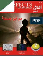مجلة آفاق العلم - فبراير - مارس ٢٠١٠