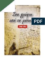Σου Γράφω Από Το Μέτωπο - 1940