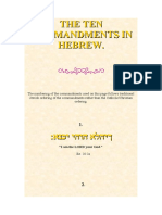 The Ten Commandments in Hebrew and English.