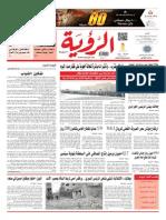 Alroya Newspaper 01-11-2015