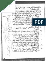 فهرس مخطوطات منتقات من مكتبة الاسكوريال