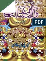 Waldain Risalat Maab Maa Qabar Kay Ahkam by Kokab Noorani