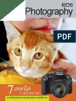 คู่มือ 7พื้นฐานในการถ่ายภาพ ภาษาไทย
