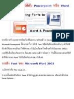 การ save font ให้กับ Powerpoint หรือ Word