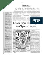 Εβραϊκές Κοινότητες Στην Ελλάδα.